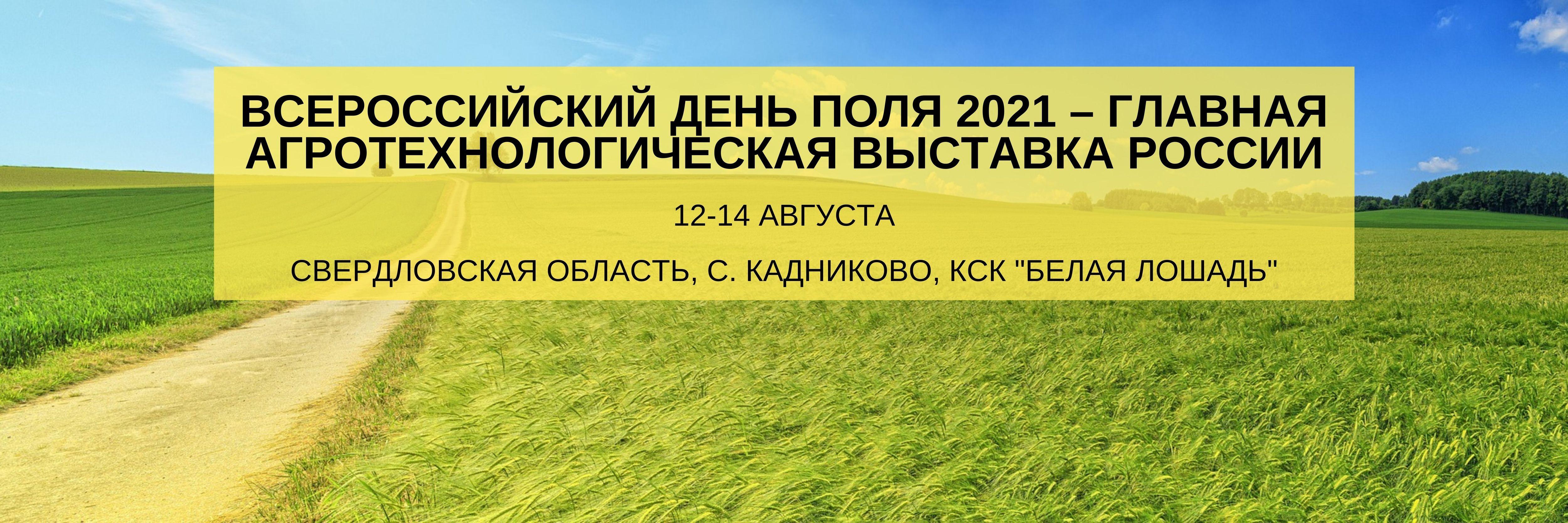 День поля 2021